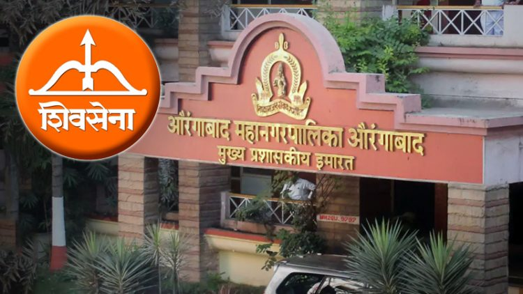 Aurangabad Municipal Corporation Shiv Sena,Aurangabad Municipal Corporation, Shiv Sena,Aurangabad, Municipal, Corporation, Shiv, Sena